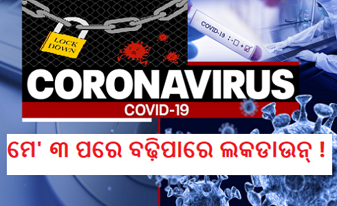 ମେ' ୩ ପରେ ବଢ଼ିପରେ ଲକଡାଉନ୍ !, Nitidina, Odisha, News, Real Story, Health Tips, Life style, Daily Living, Tips, Job Updates, Yoga, Meditation, Stay Healthy, Lockdown may extend after 3 may, lockdown extend