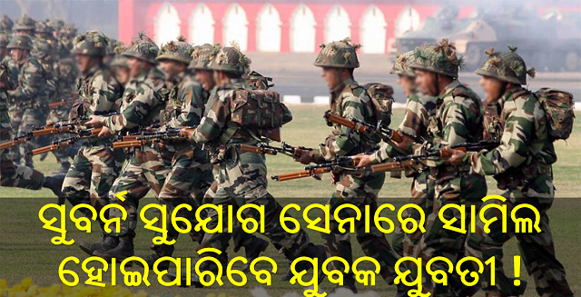 ସୁବର୍ନ ସୁଯୋଗ ସେନାରେ ସାମିଲ ହୋଇପାରିବେ ଯୁବକ ଯୁବତୀ, Indian Army looking to join youth for 3 years Tour of Duty, Nitidina, Odisha, News, Real Story, Health Tips, Life style, Daily Living, Tips, Job Updates, Yoga, Meditation, Stay Healthy, Save Tree, Save Life, Extended Lockdown