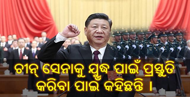 ରାଷ୍ଟ୍ରପତି ଜିନପିଙ୍ଗ ଚୀନ୍ ସେନାକୁ ଯୁଦ୍ଧ ପାଇଁ ପ୍ରସ୍ତୁତି କରିବା ପାଇଁ କହିଛନ୍ତି ।, President xi jinping tell his army to scale up preparation for war , Nitidina, Odisha, Stay home Stay safe, India, China, USA
