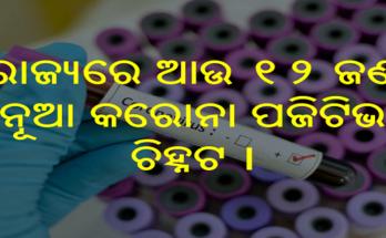 ରାଜ୍ୟରେ ଆଉ ୧୨ ଜଣ ନୂଆ କରୋନା ପଜିଟିଭ ଚିହ୍ନଟ ।, New 12 corona positive case found in odisha today, Nitidina, Odisha, Stay home Stay safe, Corona, Covid-19, News