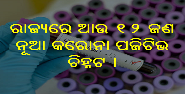 ରାଜ୍ୟରେ ଆଉ ୧୨ ଜଣ ନୂଆ କରୋନା ପଜିଟିଭ ଚିହ୍ନଟ ।, New 12 corona positive case found in odisha today, Nitidina, Odisha, Stay home Stay safe, Corona, Covid-19, News
