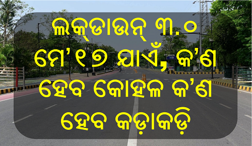 ଲକ୍‌ଡାଉନ୍ ୩.O ମେ'୧୭ ଯାଏଁ‌ କ'ଣ ହେବ କୋହଳ କ'ଣ ହେବ କଡ଼ାକଡ଼ି, ଦେଶରେ ବଢ଼ିଲା ଲକ୍‌ଡାଉନ୍ ମେ' ୧୭ ଯାଏଁ‌, ଲକ୍‌ଡାଉନ୍ ୩.O, Nitidina, Odisha, News, Real Story, Health Tips, Life style, Daily Living, Tips, Job Updates, Yoga, Meditation, Stay Healthy, Lockdown may extend after 3 may, lockdown extend