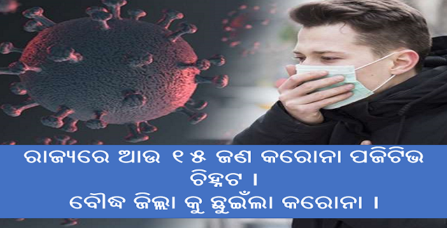 ରାଜ୍ୟରେ ଆଉ ୧୫ ଜଣ କରୋନା ପଜିଟିଭ ଚିହ୍ନଟ, ବୌଦ୍ଧ ଜିଲ୍ଲା କୁ ଛୁଇଁଲା କରୋନା, Nitidina, Odisha, News, Real Story, Health Tips, Life style, Daily Living, Tips, Job Updates, Yoga, Meditation, Stay Healthy, Lockdown may extend after 3 may, lockdown extend, new 10 corona positive case in odisha