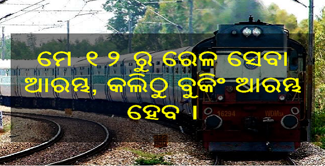 ମେ ୧୨ ରୁ ରେଳ ସେବା ଆରମ୍ଭ, କାଲିଠୁ ବୁକିଂ ଆରମ୍ଭ ହେବ, Indian Railway will start from 12th May'2020, Indian Railway, Trail will resume from 12th May'20, Nitidina, Odisha, News, Real Story, Health Tips, Life style, Daily Living, Tips, Job Updates, Yoga, Meditation, Stay Healthy, Lockdown may extend after 3 may, lockdown extend