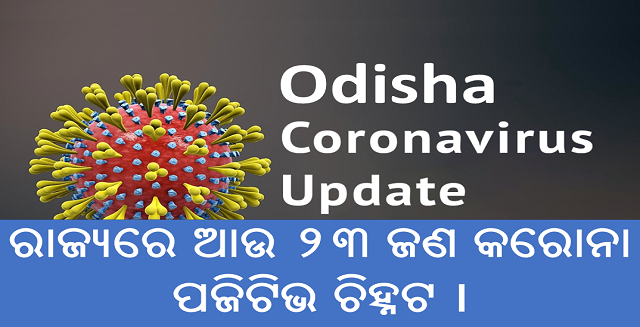 ରାଜ୍ୟରେ ଆଉ ୨୩ ଜଣ କରୋନା ପଜିଟିଭ ଚିହ୍ନଟ, Nitidina, Odisha, News, Real Story, Health Tips, Life style, Daily Living, Tips, Job Updates, Yoga, Meditation, Stay Healthy, Lockdown may extend after 3 may, lockdown extend, new 23 corona positive case in odisha
