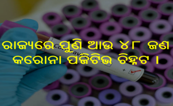 ରାଜ୍ୟରେ ପୁଣି ଆଉ ୪୮ ଜଣ କରୋନା ପଜିଟିଭ ଚିହ୍ନଟ, 48 new corona positive case fund in odisha, Nitidina, Odisha, News, Real Story, Health Tips, Life style, Daily Living, Tips, Job Updates, Yoga, Meditation, Stay Healthy, Save Tree, Save Life, Extended Lockdown