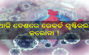 ଆଜି ଦେଶରେ ରେକର୍ଡ ସୃଷ୍ଟିକଲା କରୋନା ! ଜଣାନ୍ତୁ, Nitidina, Odisha, News, Real Story, Health Tips, Life style, Daily Living, Tips, Job Updates, Yoga, Meditation, Stay Healthy, Save Tree, Save Life, Extended Lockdown
