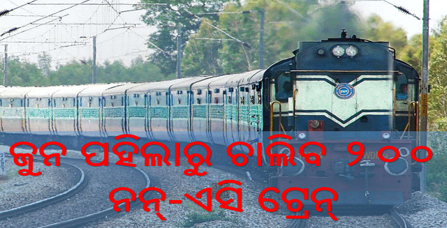 ଜୁନ ପହିଲାରୁ ଚାଲିବ ୨୦୦ ନନ୍-ଏସି ଟ୍ରେନ୍, Indian Railway will start from 1st May'2020, Indian Railway, Lockdown 4.0, Nitidina, Odisha, News, Real Story, Health Tips, Life style, Daily Living, Tips, Job Updates, Yoga, Meditation, Stay Healthy, Save Tree, Save Life, Extended Lockdown