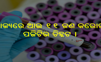 ରାଜ୍ୟରେ ଆଉ ୧୧ ଜଣ କରୋନା ପଜିଟିଭ ଚିହ୍ନଟ, 11 new corona case found in Odisha, Nitidina, Odisha, News, Real Story, Health Tips, Life style, Daily Living, Tips, Job Updates, Yoga, Meditation, Stay Healthy, Save Tree, Save Life, Extended Lockdown