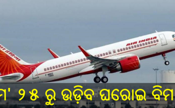 ମେ' ୨୫ ରୁ ଉଡ଼ିବ ଘରୋଇ ବିମାନ, Domestic Airline will restart from 25th may. Domestic Flight will start from 25th may'2020, Nitidina, Odisha, News, Real Story, Health Tips, Life style, Daily Living, Tips, Job Updates, Yoga, Meditation, Stay Healthy, Save Tree, Save Life, Extended Lockdown