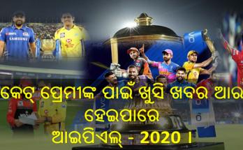 କ୍ରିକେଟ୍ ପ୍ରେମୀଙ୍କ ପାଇଁ ଖୁସି ଖବର ଆରମ୍ଭ ହେଇପାରେ ଆଇପିଏଲ୍ - 2020, Nitidina, Odisha, News, Real Story, Health Tips, Life style, Daily Living, Tips, Job Updates, Yoga, Meditation, Stay Healthy, Save Tree, Save Life, Extended Lockdown, IPL 2020, Cricket, Twenty 2020, T-20