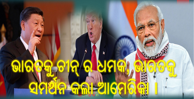 ଭାରତକୁ ଚୀନ୍ ର ଧମକ, ଭାରତକୁ ସମର୍ଥନ କଲା ଆମେରିକା । PM Narendra Modi, Nitidina, Odisha, News, Real Story, Health Tips, Life style, Daily Living, Tips, Job Updates, Yoga, Meditation, Stay Healthy, Save Tree, Save Life, Extended Lockdown, China, USA