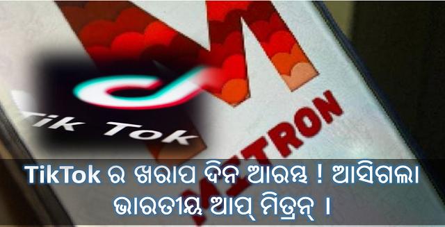 TikTok ର ଖରାପ ଦିନ ଆରମ୍ଭ ! ଆସିଗଲା ଭାରତୀୟ ଆପ୍ ମିତ୍ରନ୍, bad time started for Tik Tok, Mitron App Lunched Indan App, Nitifina, India, Odisha