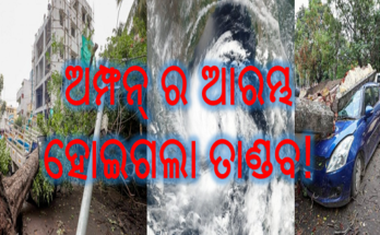 ଅମ୍ଫନ୍ ର ଆରମ୍ଭ ହୋଇଗଲା ତାଣ୍ଡବ, ଏଥିରେ ଓଡିଶା ବିପଦଜନକ ହୋଇପାରେ, Nitidina, Odisha, News, Real Story, Health Tips, Life style, Daily Living, Tips, Job Updates, Yoga, Meditation, Stay Healthy, Save Tree, Save Life, Extended Lockdown, Amphan