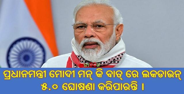 ପ୍ରଧାନମନ୍ତ୍ରୀ ମୋଦୀ ମନ୍ କି ବାତ୍ ରେ ଲକଡାଉନ୍ ୫.୦ ଘୋଷଣା କରିପାରନ୍ତି ।, Lockdown in may increase for 14 days after 31st may, Nitidina, Odisha, Stay home Stay safe, Corona, Covid-19, News, PM Narendra Modi may speak about Lockdown 5.0