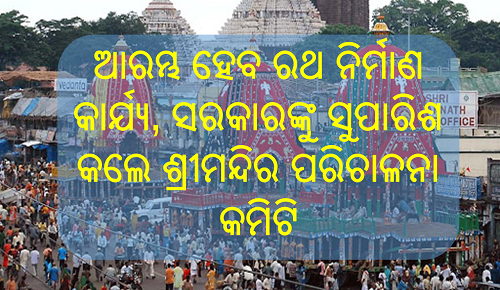 ରଥ ନିର୍ମାଣ କରିବାକୁ ସରକାରଙ୍କୁ ସୁପାରିଶ କଲେ ଶ୍ରୀମନ୍ଦିର ପରିଚାଳନା କମିଟି, Nitidina, Odisha, News, Real Story, Health Tips, Life style, Daily Living, Tips, Job Updates, Yoga, Meditation, Stay Healthy, Lockdown may extend after 3 may, lockdown extend, shree mandir management recommended govt start making chariot for rath yatra