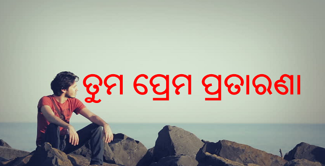 ତୁମ ପ୍ରେମ ପ୍ରତାରଣା, Real Story, Sad Song, Love Song, Nitidina, Odisha, News, Real Story, Health Tips, Life style, Daily Living, Tips, Job Updates, Yoga, Meditation, Stay Healthy, Lockdown may extend after 3 may, lockdown extend