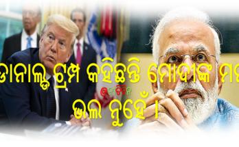 ଡୋନାଲ୍ଡ ଟ୍ରମ୍ପ କହିଛନ୍ତି ଚୀନ୍ ସହ ସୀମା ବିବାଦକୁ ନେଇ ମୋଦୀଙ୍କ ମନ ଭଲ ନୁହେଁ, Modi is not in good mood, India-China, Donald Trump, Nitifina, India, Odisha, News, Daily News, Health Tips, Sports, International News