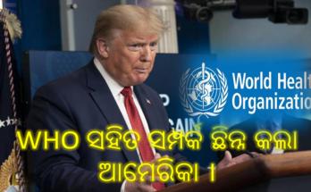 WHO ସହିତ ସମ୍ପର୍କ ଛିନ୍ନ କଲା ଆମେରିକା, Nitidina, Odisha, Stay home Stay safe, Corona, Covid-19, News, USA, WHO