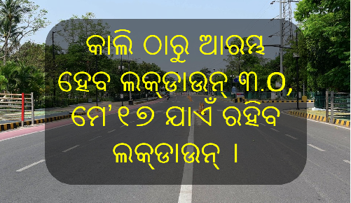 କାଲି ଠାରୁ ଆରମ୍ଭ ହେବ ଲକ୍‌ଡାଉନ୍ ୩.O ମେ'୧୭ ଯାଏଁ ରହିବ ଲକ୍‌ଡାଉନ୍, ଦେଶରେ ବଢ଼ିଲା ଲକ୍‌ଡାଉନ୍ ମେ' ୧୭ ଯାଏଁ‌, ଲକ୍‌ଡାଉନ୍ ୩.O, Nitidina, Odisha, News, Real Story, Health Tips, Life style, Daily Living, Tips, Job Updates, Yoga, Meditation, Stay Healthy, Lockdown may extend after 3 may, lockdown extend