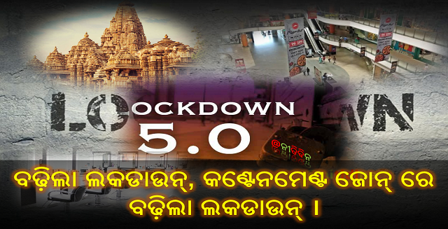 ବଢ଼ିଲା ଲକଡାଉନ୍, କଣ୍ଟେନମେଣ୍ଟ ଜୋନ୍ ରେ ବଢ଼ିଲା ଲକଡାଉନ୍ ।, Nitidina, Odisha, Stay home Stay safe, Corona, lockdown 5.0, Extended lockdown