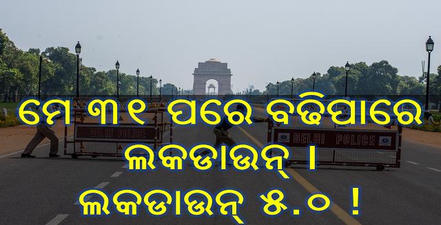 ମେ ୩୧ ପରେ ପୁଣି ୧୪ ଦିନ ପାଇଁ ବଢିପାରେ ଲକଡାଉନ୍ । ଲକଡାଉନ୍ ୫.୦ !, Lockdown in may increase for 14 days after 31st may, Nitidina, Odisha, Stay home Stay safe, Corona, Covid-19, News