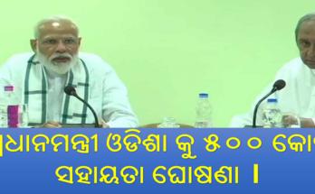 ପ୍ରଧାନମନ୍ତ୍ରୀ ଓଡିଶା କୁ ୫୦୦ କୋଟି ସହାୟତା ଘୋଷଣା, PM Narendra Modi announced 500 crore for Odisha Amphan affected, Odisha, PM, CM Naveen Pattnaik, Nitidina