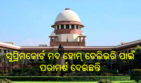 ମଦ ହେବ ହୋମ୍ ଡେଲିଭରି ସୁପ୍ରିମକୋର୍ଟ ପରାମର୍ଶ ଦେଇଛନ୍ତି, Nitidina, Odisha, News, Real Story, Health Tips, Life style, Daily Living, Tips, Job Updates, Yoga, Meditation, Stay Healthy, Lockdown may extend after 3 may, lockdown extend, Liquor will be home deliver suggested by supreme court