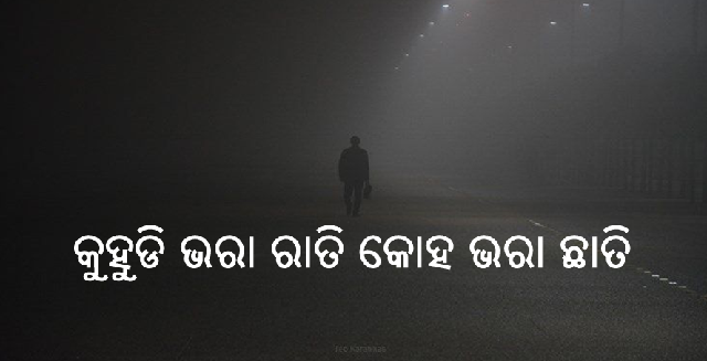 କୁହୁଡି ଭରା ରାତି କୋହ ଭରା ଛାତି, Nitidina, Odisha, News, Real Story, Health Tips, Life style, Daily Living, Tips, Job Updates, Yoga, Meditation, Stay Healthy, Lockdown, Real Story, Old Women sad story