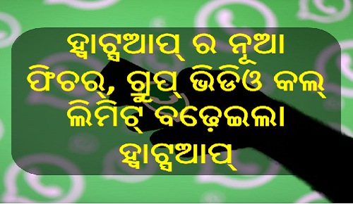 ହ୍ୱାଟ୍ସଆପ୍ ର ନୂଆ ଫିଚର୍ ଗ୍ରୁପ୍ ଭିଡିଓ କଲ୍ ଲିମିଟ୍ ବଢ଼େଇଲା ହ୍ୱାଟ୍ସଆପ୍, whatsapp increased eight person video calls encryption, Nitidina, Odisha, News, Real Story, Health Tips, Life style, Daily Living, Tips, Job Updates, Yoga, Meditation, Stay Healthy, Lockdown may extend after 3 may, lockdown extend