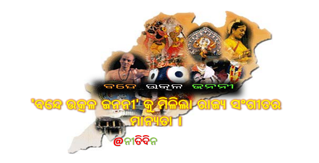 'ବନ୍ଦେ ଉତ୍କଳ ଜନନୀ' କୁ ମିଳିଲା ରାଜ୍ୟ ସଂଗୀତର ମାନ୍ୟତା ।, Nitidina, Odisha, News, Real Story, Health Tips, Life style, Daily Living, Tips, Job Updates, Yoga, Meditation, Stay Healthy, Save Tree, Save Life, Extended Lockdown