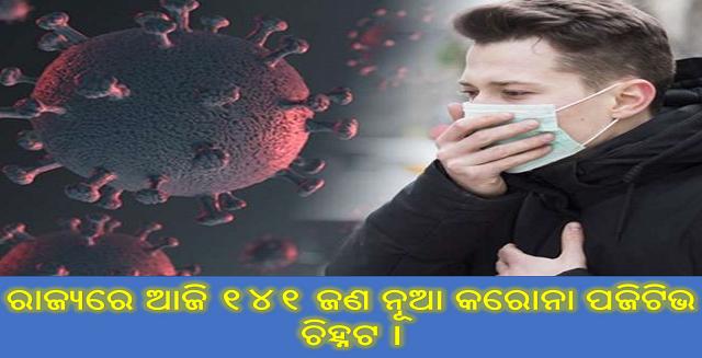 ରାଜ୍ୟରେ ଆଜି ସର୍ବାଧିକ ୧୪୧ ଜଣ ନୂଆ କରୋନା ପଜିଟିଭ ଚିହ୍ନଟ ।, New 141 corona positive case found in odisha today, Nitidina, Odisha, Stay home Stay safe, Corona, Covid-19, News