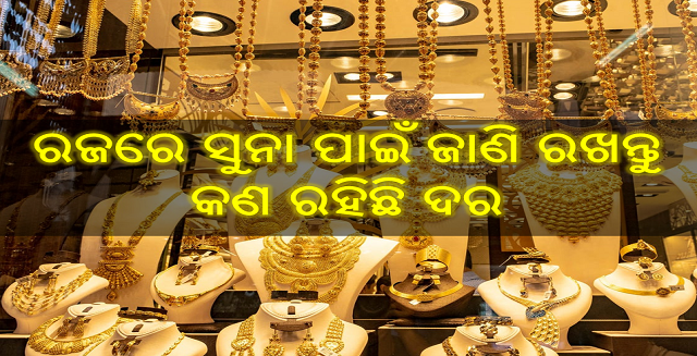 ରଜରେ ସୁନା କିଣିବାକୁ ଚାହୁଁଛନ୍ତିକି, ତେବେ ଜାଣି ରଖନ୍ତୁ କଣ ରହିଛି ଦର, Gold Rate, Raja Parba, Odisha, Nitidina, Lockdown Extended, Curfew