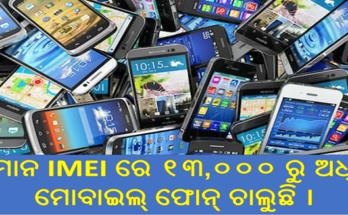 ସମାନ IMEI ରେ ୧୩,୦୦୦ ରୁ ଅଧିକ ମୋବାଇଲ୍ ଫୋନ୍ ଚାଲୁଛି ।, Nitidina, Odisha, News, Real Story, Health Tips, Life style, Daily Living, Tips, Job Updates, Yoga, Meditation, Stay Healthy, Save Tree, Save Life, Extended Lockdown