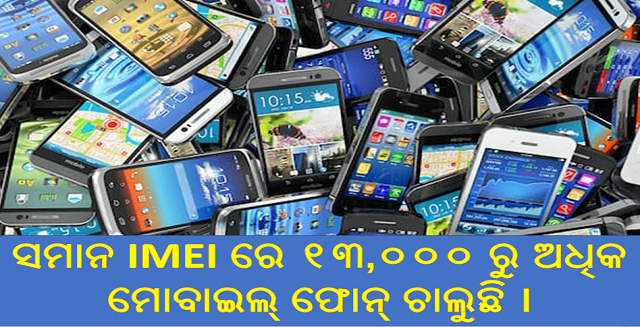 ସମାନ IMEI ରେ ୧୩,୦୦୦ ରୁ ଅଧିକ ମୋବାଇଲ୍ ଫୋନ୍ ଚାଲୁଛି ।, Nitidina, Odisha, News, Real Story, Health Tips, Life style, Daily Living, Tips, Job Updates, Yoga, Meditation, Stay Healthy, Save Tree, Save Life, Extended Lockdown