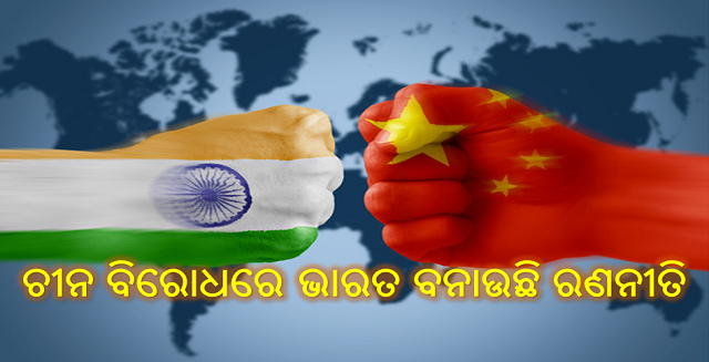 ଚୀନ ବିରୋଧରେ ଭାରତ ବନାଉଛି ରଣନୀତି, ସାମିଲ ହେବେ ଏହି ସବୁ ଦେଶ । ଚୀନ ଉପରେ ଲାଗିବ ଲଗାମ, India preparing plan against china, Nitidina