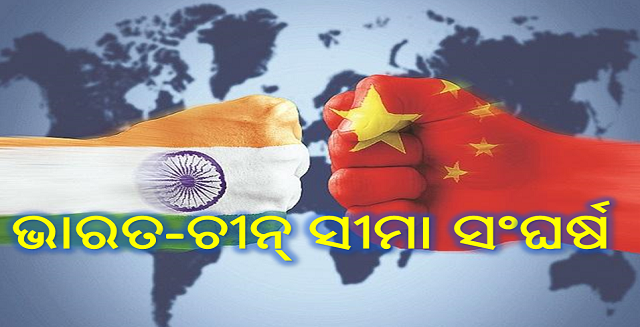 ୨୦ ଭାରତୀୟ ଯବାନ ସହିଦ ଓ ଚୀନ୍ ର ୪୩ ଜଣ ସୈନିକ ମୃତାହତ ।, India-China Border, Indian Army & China Army Face-off, Soldiers Killed, Nitidina, India, China