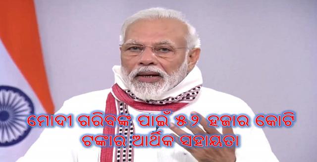 ମୋଦୀ ସରକାର ୪୨ କୋଟି ଗରିବଙ୍କ ପାଇଁ ଘୋଷଣା କଲେ ୫୨ ହଜାର କୋଟି ଟଙ୍କାର ଆର୍ଥିକ ସହାୟତା, modi announced 52 thousand crore for poor people, nitidina, news