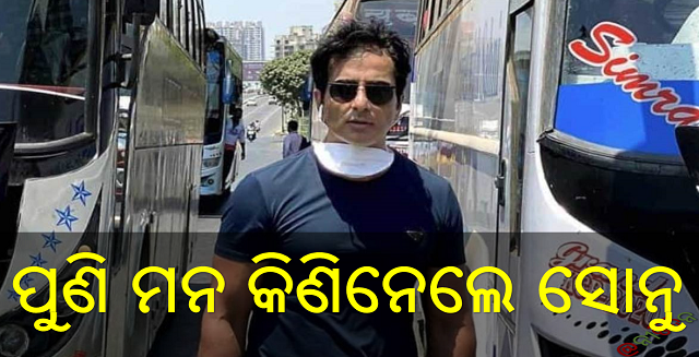 ପୁଣି ମନ କିଣିନେଲେ ସୋନୁ : ମୁମ୍ବାଇରୁ ୫୫ ପ୍ରବାସୀ ଶ୍ରମିକଙ୍କୁ ବିମାନ ଯୋଗେ ପଠାଇଲେ ଡେରାଡୁନ୍ ।, Sony sood again help to migrant labour to send them his house, Nitidina, Odisha, News, Real Story, Health Tips, Life style, Daily Living, Tips, Job Updates, Yoga, Meditation, Stay Healthy, Save Tree, Save Life, Extended Lockdown