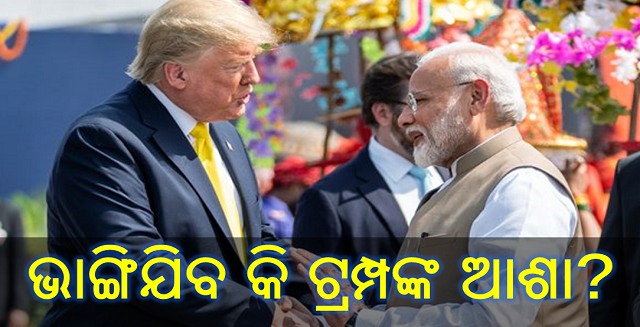 ଭାଙ୍ଗିଯିବ କି ଟ୍ରମ୍ପଙ୍କ ଆଶା?, Nitidina, Odisha, News, Real Story, Health Tips, Life style, Daily Living, Tips, Job Updates, Yoga, Meditation, Stay Healthy, Save Tree, Save Life, Extended Lockdown, Trump, Modi, US President, Joe Biden