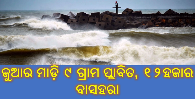 ଜୁଆର ମାଡ଼ି ୯ ଗ୍ରାମ ପ୍ଲାବିତ, ୧୨ହଜାର ବାସହରା ।, Nitidina, Odisha, News, Real Story, Health Tips, Life style, Daily Living, Tips, Job Updates, Yoga, Meditation, Stay Healthy, Save Tree, Save Life, Extended Lockdown