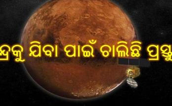 ଚନ୍ଦ୍ରକୁ ଯିବା ପାଇଁ ଚାଲିଛି ପ୍ରସ୍ତୁତି, India & Japan preparing for mission mars, Nitidina
