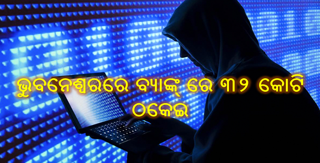 ଭୁବନେଶ୍ୱରରେ ବ୍ୟାଙ୍କ୍ ରେ ୩୨ କୋଟି ଠକେଇ: ୪ ଅଧିକାରୀଙ୍କ ଘରେ ସିବିଆଇ ଚଢ଼ଉ ।, 32 crore money scam in pnb bhubaneswar odisha, PNB Bannk Scam, Nitidina, Odisha, News, Real Story, Health Tips, Life style, Daily Living, Tips, Job Updates, Yoga, Meditation, Stay Healthy, Save Tree, Save Life, Extended Lockdown