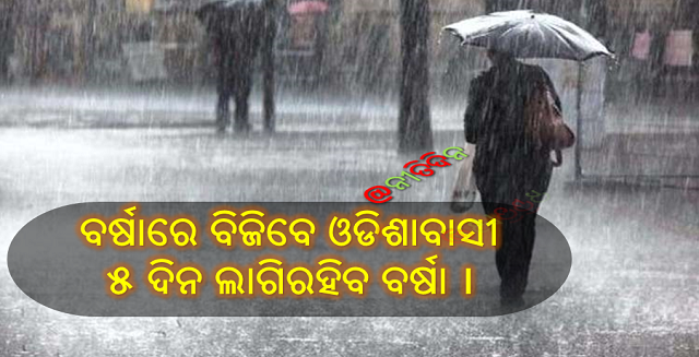 ବର୍ଷାରେ ବିଜିବେ ଓଡିଶାବାସୀ ଆସନ୍ତା ୫ ଦିନ ଲାଗିରହିବ ବର୍ଷା, Rain will continue for next 5 days in Odisha, Nitidina, Odisha, News, Real Story, Health Tips, Life style, Daily Living, Tips, Job Updates, Yoga, Meditation, Stay Healthy, Save Tree, Save Life, Extended Lockdown