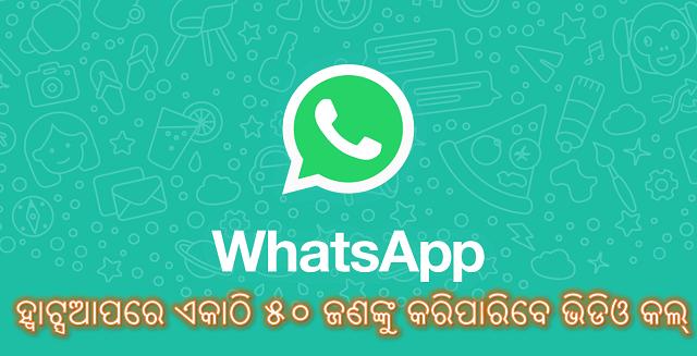 ହ୍ୱାଟ୍ସଆପରେ ଏକାଠି ୫୦ ଲୋକଙ୍କୁ କରିପାରିବେ ଭିଡିଓ କଲ୍, ଜାଣନ୍ତୁ ସହଜ ଉପାୟ, Nitidina, Odisha, Stay home Stay safe, Corona, Covid-19, News