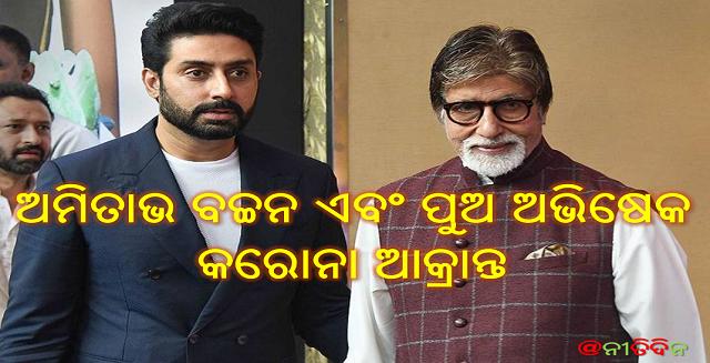 ଅମିତାଭ ବଚ୍ଚନ ଏବଂ ପୁଅ ଅଭିଷେକ କରୋନା ଆକ୍ରାନ୍ତ ନାନାବତୀ ଡାକ୍ତରଖାନାରେ ଭର୍ତ୍ତି, Amitabh Bachchan & Son Abhishek Bachchan Tested Corona Positive, Nitidina, Bollywood, Corona
