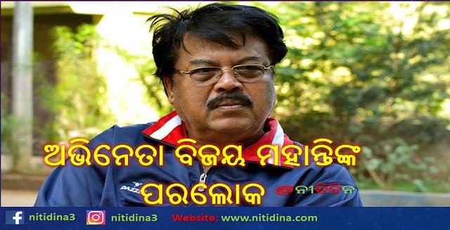 କିମ୍ବଦନ୍ତୀ ଅଭିନେତା ବିଜୟ ମହାନ୍ତିଙ୍କ ପରଲୋକ, Veteran Ollywood Actor Bijay Mohanty no more, Odia Film, Ollywood, Odisha, Nitidina, Bijay Mohanty, Odisha