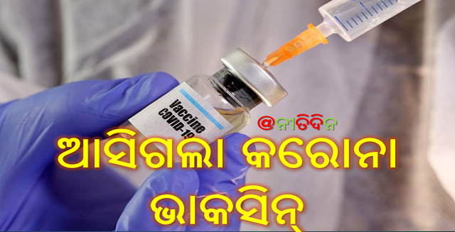 ଖୁସି ଖବର ଆସିଗଲା କରୋନା ଭାକସିନ୍, ସଫଳ ହେଲା ମାନବ ପରୀକ୍ଷା । ଜାଣନ୍ତୁ ସମ୍ପୂର୍ଣ ଖବର, Russia first Country Successfully complete human trail of corona vaccine, Corona Vaccine, Covid-19, Nitidina, India, Odisha