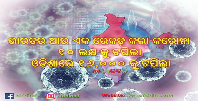 କରୋନା କରିଛି ନୂଆ ରେକଡ଼, ଦେଶରେ ଆକ୍ରାନ୍ତଙ୍କ ସଂଖ୍ୟା ୧୦ ଲକ୍ଷ କୁ ଟପିଲା । ରାଜ୍ୟରେ ଆଜି ୭୧୮ ଜଣ ନୂଆ କରୋନା ପଜିଟିଭ, Corona create new record in India 10 lakhs crossed corona positive and Odisha has 16000 & 718 today, Nitidina, Odisha, India, Unlock 2.0, Corona , Covid-19