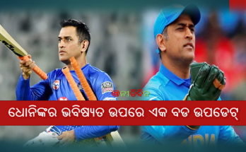 ଧୋନିଙ୍କ ମ୍ୟାନେଜର ଧୋନିଙ୍କର ଭବିଷ୍ୟତ ଉପରେ ଏକ ବଡ ଉପଡେଟ୍ ଦେଇଛନ୍ତି, Dhoni Retirement, Ms Dhoni, IPL 2020, Cricket News, Indian Cricket, India, Mahi, Nitidina, Covid-19, Lockdown, BCCI